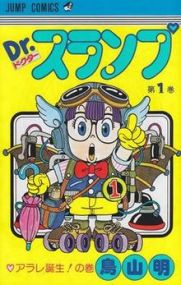 dr-slump-cover